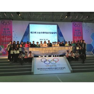 2014-10-5 IBHGU第23屆五松韓國美容健康奧運