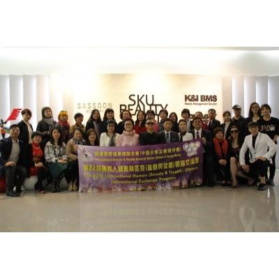 2014-4-23~28 國際美容健康總聯合會 交流