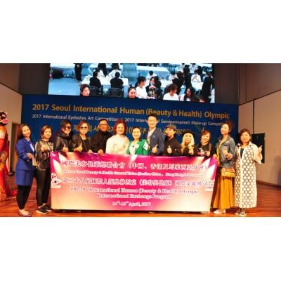 2017-4-14~15 第二十八屆韓國首爾國際人類(美容&健康)奧林匹克大會