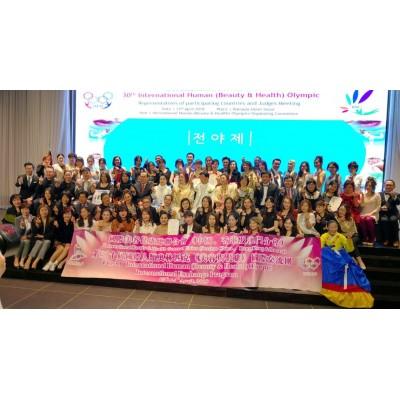 2018-04-14 第30屆首爾國際人類(美容與健康)奧林匹克大賽