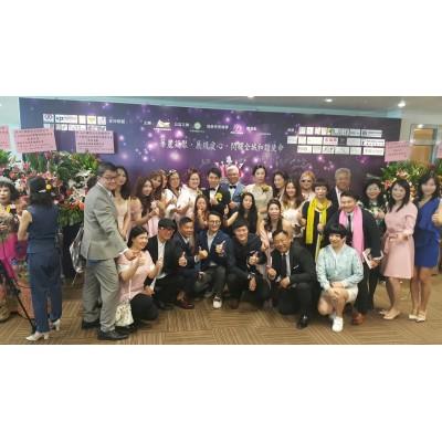 2017國際太太啓動亞洲十大傑出女性獎暨新聞發佈會
