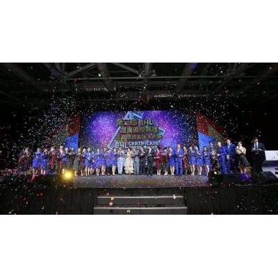 第三屆BHL證書頒授典禮 暨 國際技能匯演大賽