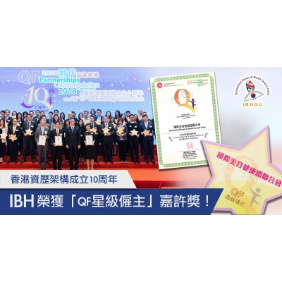 IBH 榮獲「QF星級僱主」嘉許獎